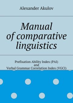 Alexander Akulov - Manual of comparative linguistics