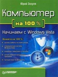 Юрий Зозуля - Компьютер на 100 %. Начинаем с Windows Vista