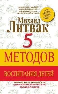 Михаил литвак воспитывать или выращивать читать